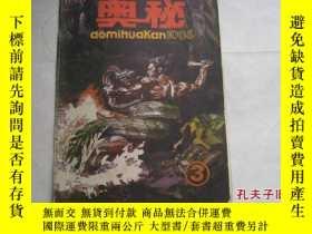 二手書博民逛書店罕見奧祕1984年第3期...【連環畫類雜誌】Y2599
