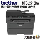 【限時促銷 ↘7990元】Brother MFC-L2715DW 黑白雷射自動雙面傳真複合機
