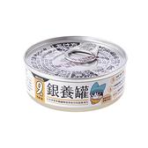 汪喵-熟齡貓低磷主食罐80g 鹿野土雞(小罐)