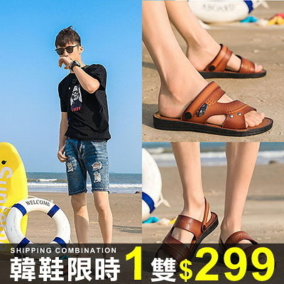 鞋均一價299涼拖鞋海灘商務風休閒皮質兩穿涼拖鞋【08B-S0597】
