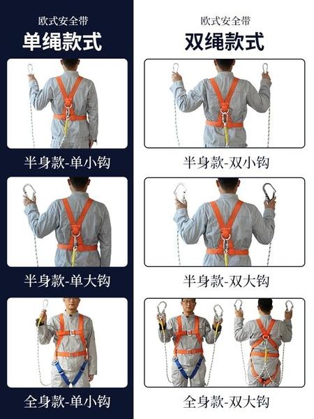 安全帶戶外高空作業全身五點式空調防墜落保險國標耐磨安全繩套裝 一木良品