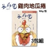[三包組]我有肉 雞肉地瓜捲100g 純天然手作 狗零食