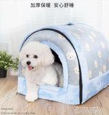 狗窩冬天保暖中型小型犬泰迪狗屋貓寵物房子床拆洗四季通用蒙古包 依凡卡時尚