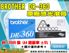 BROTHER DR-360 原廠感光滾筒HL-2140/HL-2170W/MFC-7440N/MFC-7840W
