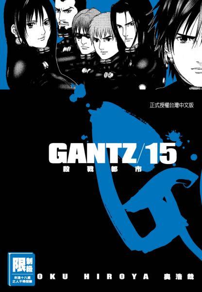 GANTZ殺戮都市 15.【城邦讀書花園】