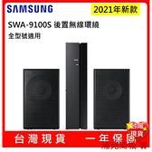2021新款 台灣搶先出貨 三星  SWA-9100S 無線環繞喇叭【台灣電壓/插頭】 9000S Q80R Q70T Q900T 聲霸