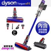 [建軍電器]Dyson 戴森 V11 SV14 torque Fluffy 無線手持吸塵器 六吸頭組 送迷你渦輪床墊吸頭