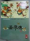 【書寶二手書T1/兒童文學_ZGC】岳飛傳:彩繪中國經典名著_風車圖書