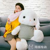 可愛兒童公仔睡覺抱枕女孩兔子 毛絨玩具女孩布娃娃       瑪奇哈朵