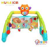 匯樂728五合一健身架寶寶音樂0-1歲腳踏鋼琴嬰幼兒玩具3-6-12個月 XW