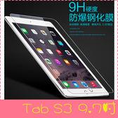 【萌萌噠】三星 Galaxy Tab S3 (9.7吋) 超薄 9H 防爆 鋼化玻璃膜 高清防刮 螢幕玻璃膜 鋼化膜