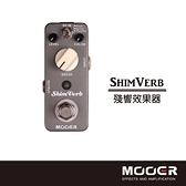 【非凡樂器】MOOER ShimVerb殘響效果器/贈導線/公司貨