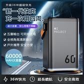 台灣現貨 60000mAh戶外移動電源地攤應急大容量充電寶雙向快充36W儲能電源 全館新品85折