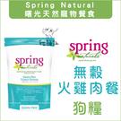 Spring Naturals曙光[無穀火雞肉犬專用餐,24磅,美國製]