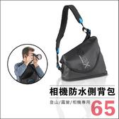 Agua 65 防水側背包 相機包【YL0006】防水 防撞 相機背包 相機 側背