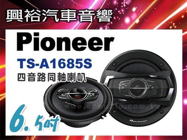 【Pioneer】6.5吋 4音路同軸車用喇叭TS-A1685S*350W大功率.先鋒公司貨