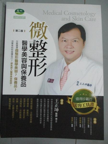 【書寶二手書T9/美容_PHD】微整形醫學美容與保養品 第二版_王正坤