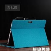 保護套適用于微軟surface go 2代10.5寸平板電腦surfacego保護殼支架 自由角落