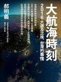 (二手書)大航海時刻:2016大選及之後,台灣的事情