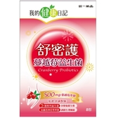 我的健康日記舒密護蔓越莓益生菌8入 【康是美】