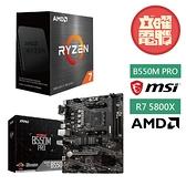 AMD R7-5800X + 微星 B550M PRO 主機板【兩品大禮包】
