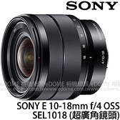 SONY E 10-18mm F4 OSS NEX (24期0利率 免運 台灣索尼公司貨 SEL1018) E接環專屬鏡頭 超廣角鏡頭
