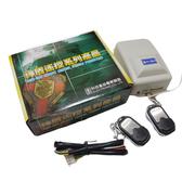 SD-901 電鎖遙控器 陰陽極鎖用 正鎖、反鎖遙控器 電動門遙控器 鐵捲門遙控器 馬達發射器 快速捲門