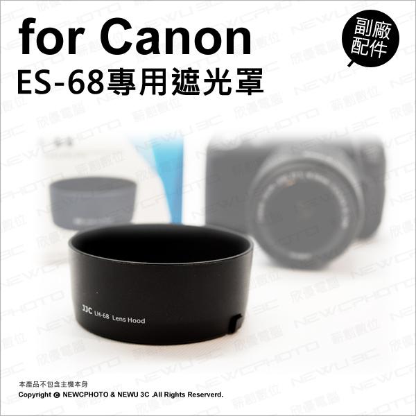 副廠 Canon 佳能 ES-68 ES68 遮光罩 遮陽 適 EF 50mm F1.8 STM 鏡頭 【可刷卡】 薪創數位