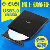 USB3.0外置光驅USB移動光驅外置DVD刻錄機 台式機筆記本通用