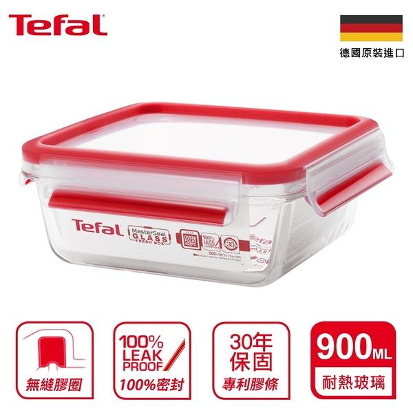 Tefal法國特福 德國EMSA原裝無縫膠圈耐熱玻璃保鮮盒 900ML (100%密封防漏) SE-K3010312