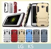 LG K5 盔甲 二合一支架 防摔 TPU+PC材質 手機套 防撞 手機殼 保護殼 保護套