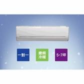 【HITACHI日立】5-7坪變頻《冷暖頂級型》一對一冷氣  RAS-36NK/RAC-36NK
