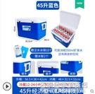 保溫箱冷藏箱戶外冰箱便攜車載商用擺攤食品保冷鮮冰桶包外賣神器 NMS名購新品