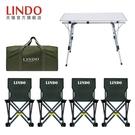 LINDO便攜式鋁合金摺疊桌椅套裝組合 戶外桌椅組合鋁合金桌子椅子 夢幻小鎮「快速出貨」