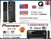 『盛昱音響』英國 Q Acoustics 3050i 喇叭+Pioneer VSX-LX104(B) 環繞擴大機『有現貨』