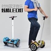 雙輪智慧思維帶扶桿成人體感車兒童平衡車 DF 交換禮物