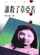 二手書博民逛書店 《誰殺了章亞若(絕版)》 R2Y ISBN:9577081142│周玉蔻