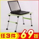 可折疊筆記型電腦桌/床上自由伸縮升降學習...