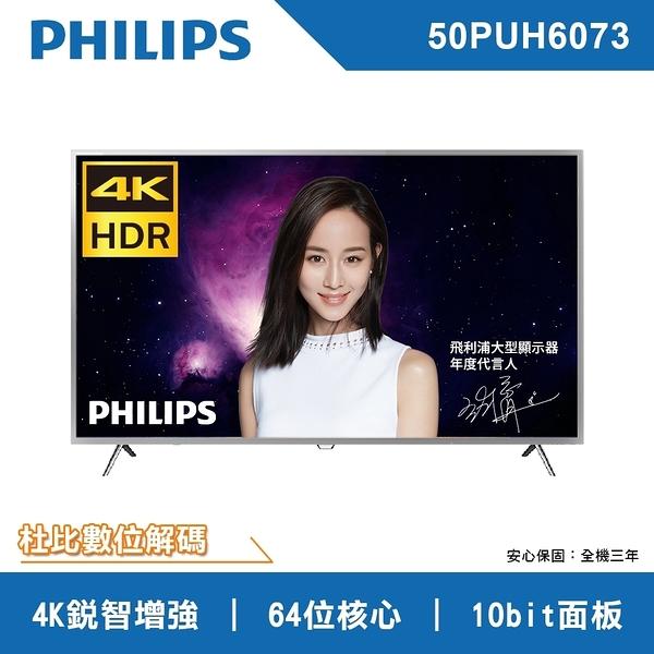 PHILIPS飛利浦50PUH6073 50吋 4K HDR 聯網 液晶顯示器+視訊盒 免運費