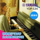 小叮噹的店-Yamaha YDP-S34 山葉 88鍵 掀蓋式 電鋼琴 數位鋼琴 標準琴椅 原廠公司貨 再送好禮包