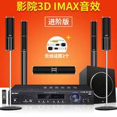3DIMAX音效進階版家庭劇院5.1環繞聲音響客廳低音炮電視家用igo 220v 寶貝計畫