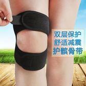 雙層加壓護髕骨帶減震透氣護膝跑步跳繩跳遠籃球登山運動護具【居享優品】