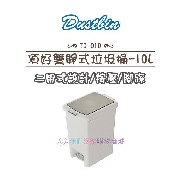【我們網路購物商城】聯府 TO010 頂好雙開式垃圾桶-10L 垃圾桶 按壓 腳踩 10公升