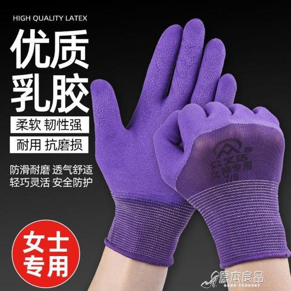 勞保手套 乳膠發泡耐磨防滑舒適浸膠橡膠工作工地勞保手套【快速出貨】