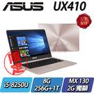 14吋FHD|i5-8250U 8GB|硬碟升級 NV MX130 2G
