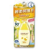 曼秀雷敦SUNPLAY 防曬乳液-溫和寶貝型(SPF50+/PA+++) 35g