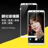 VIVO V7 V7Plus 高清 非滿版 全膠 鋼化膜 防爆 防刮 高清透明 防指紋 螢幕保護貼 保護膜