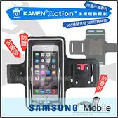 ◆KAMEN Xction運動臂套/臂袋/手機袋/手臂包/慢跑/腳踏車/SAMSUNG S5750/S5500/S5550/S5560/S5600/S5620/S5628/S7070