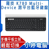 【限時3期零利率】全新 Logitech 羅技 K780 Multi-Device 跨平台藍牙鍵盤 手機 平板 多工鍵盤
