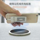 無線充電接收器貼片蘋果安卓Type-C手機iphone6小米vivo通用線圈 js9018『Pink領袖衣社』